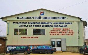 Строителна борса 1